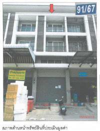 ตึกแถวหลุดจำนอง ธ.ธนาคารกรุงไทย คลองหนึ่ง คลองหลวง ปทุมธานี
