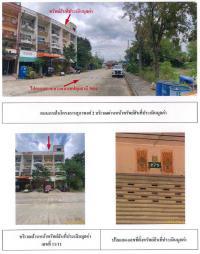 ตึกแถวหลุดจำนอง ธ.ธนาคารกรุงไทย บึงคำพร้อย ลำลูกกา ปทุมธานี