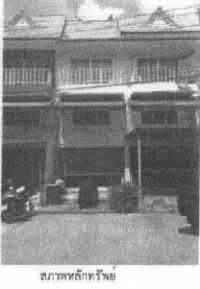 อาคารพาณิชย์หลุดจำนอง ธ.ธนาคารกรุงไทย ระแหง ลาดหลุมแก้ว ปทุมธานี